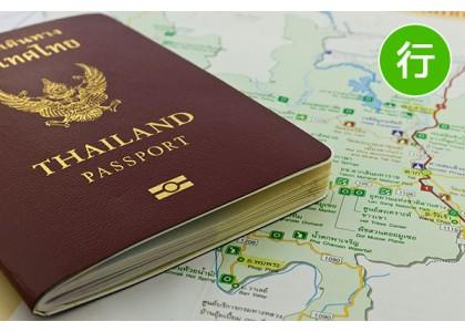 2016 泰国落地签证怎么办理