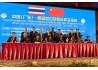 """2016年""""中国(广东)—泰国双边经贸合作交流会""""在泰国曼谷成功举办"""