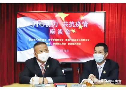 """2020–03-13 疫情严峻,侨界担忧 """"同心协力、共抗疫情""""座谈会"""