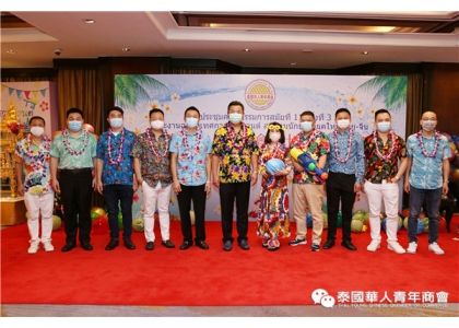 2021–04-07 泰国华人青年商会举行第十一届第三次执委会议暨宋干节活动