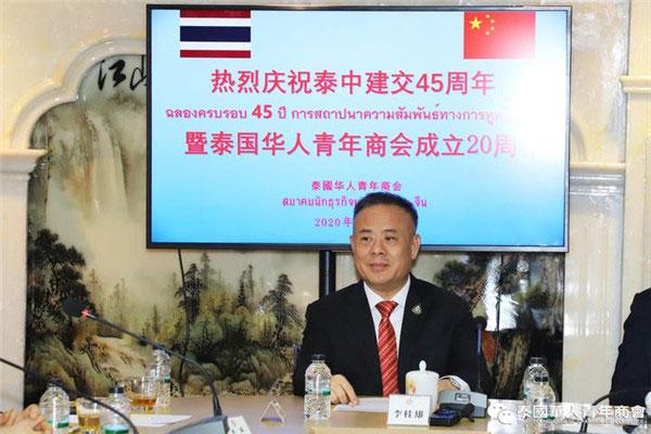 2020–06-30 热烈祝贺泰中建交45周年暨泰国华人青年商会成立20周年座谈会