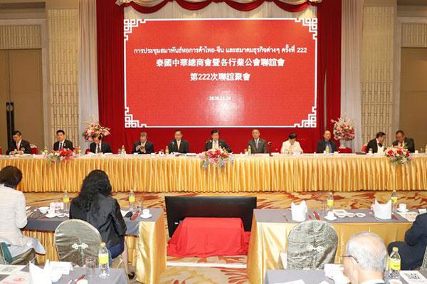 2020–11-24 泰国华人青年商会出席泰国中华总商会暨各行业公会联谊会第222次聚餐联谊