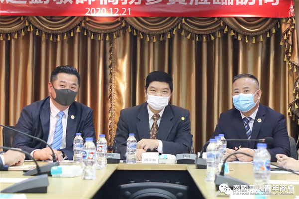 2020–12-21 中国大使馆刘敬师侨务参赞莅访泰国华人青年商会